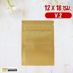 ถุงซิปล็อค ก้นแบน สีทองทึบ เนื้อด้าน V2 ขนาด 12x18 ซม.