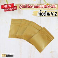 ถุงซิปล็อค ก้นแบน สีทองทึบ เนื้อด้าน V2