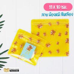 ถุงซิปล็อค ซองซิปล็อค ซองพลาสติก ลายการ์ตูน ตั้งไม่ได้ ( น้องหมี สีเหลือง ) ขนาด 11x10 ซม.