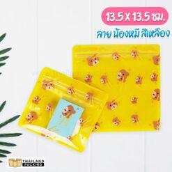 ถุงซิปล็อค ซองซิปล็อค ซองพลาสติก ลายการ์ตูน ตั้งไม่ได้ ( น้องหมี สีเหลือง ) ขนาด 13.5x13.5 ซม.