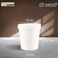 ถ้วยกระดาษ ถ้วยกระดาษคราฟท์ ถ้วยไอศครีมกระดาษ กระปุกกระดาษคราฟท์พร้อมฝา ถ้วยกระดาษทรงสูง ฝากระดาษ