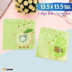 ถุงซิปล็อค ซองซิปล็อค ซองพลาสติก ลายการ์ตูน ตั้งไม่ได้ ( การ์ตูน สีเขียว V.1 คละลาย ) ขนาด 13.5x13.5 ซม.