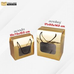 กล่องกระดาษ กล่องคุกกี้ กล่องใส่ขนม มีหน้าต่างใส พร้อมเชือก สีทอง