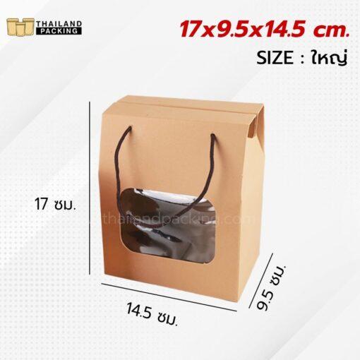 กล่องกระดาษ กล่องคุกกี้ กล่องใส่ขนม มีหน้าต่างใส พร้อมเชือก สีน้ำตาล