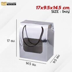 กล่องกระดาษ กล่องคุกกี้ กล่องใส่ขนม มีหน้าต่างใส พร้อมเชือก สีเงิน