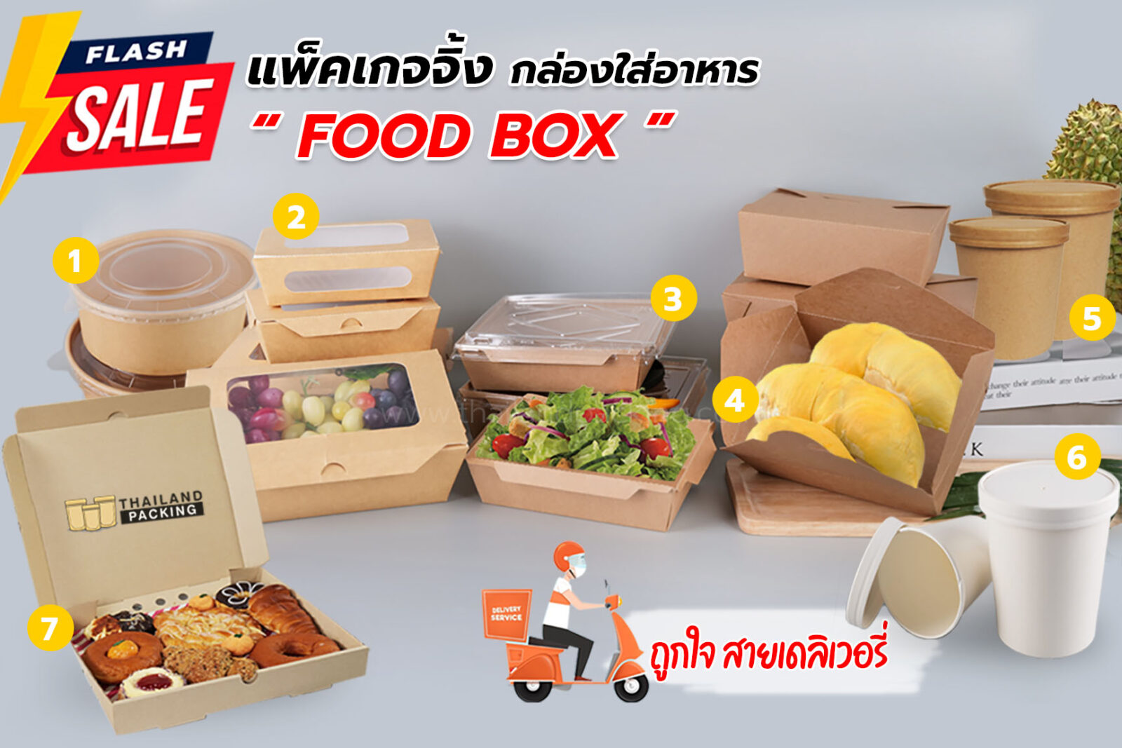 กล่องอาหาร กล่องกระดาษคราฟท์น้ำตาล-ขาว
