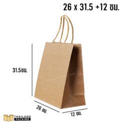 ถุงกระดาษ ถุงกระดาษคราฟท์ ถุงกระดาษหูหิ้ว สีน้ำตาล 26x31.5+12ซม