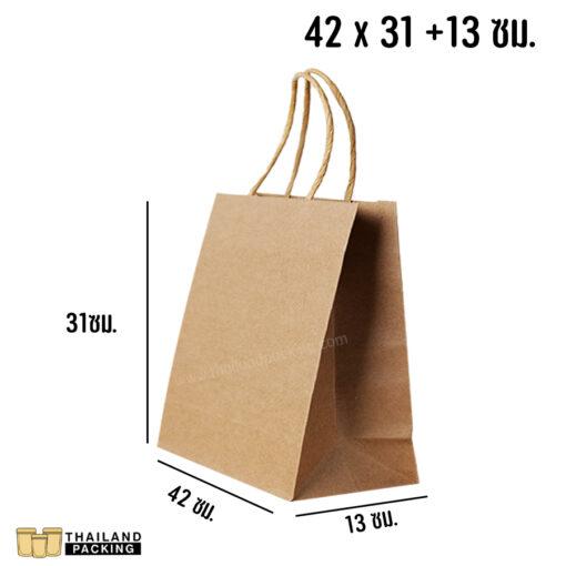 ถุงกระดาษ ถุงกระดาษคราฟท์ ถุงกระดาษหูหิ้ว สีน้ำตาล 42x31+13ซม