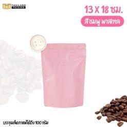 ถุงกาแฟ ถุงใส่เมล็ดกาแฟ ถุงซิปล็อค มีวาล์ว สีชมพู พาสเทล 13x18 ซม.