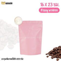 ถุงกาแฟ ถุงใส่เมล็ดกาแฟ ถุงซิปล็อค มีวาล์ว สีชมพู พาสเทล 16x23 ซม.