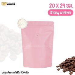 ถุงกาแฟ ถุงใส่เมล็ดกาแฟ ถุงซิปล็อค มีวาล์ว สีชมพู พาสเทล 20x29 ซม.