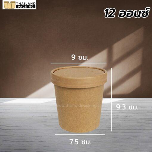 ถ้วยกระดาษคราฟท์ ถ้วยไอศครีมกระดาษ ถ้วยกระดาษทรงสูง สีน้ำตาล 12 oz