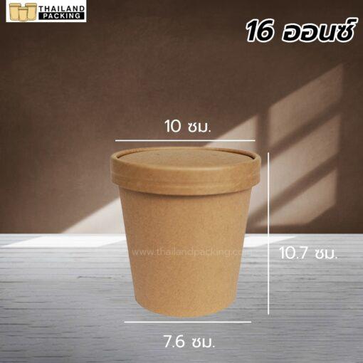 ถ้วยกระดาษคราฟท์ ถ้วยไอศครีมกระดาษ ถ้วยกระดาษทรงสูง สีน้ำตาล 16 oz