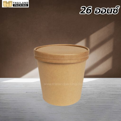 ถ้วยกระดาษคราฟท์ ถ้วยไอศครีมกระดาษ ถ้วยกระดาษทรงสูง สีน้ำตาล 26 oz