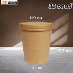 ถ้วยกระดาษคราฟท์ ถ้วยไอศครีมกระดาษ ถ้วยกระดาษทรงสูง สีน้ำตาล 32 oz