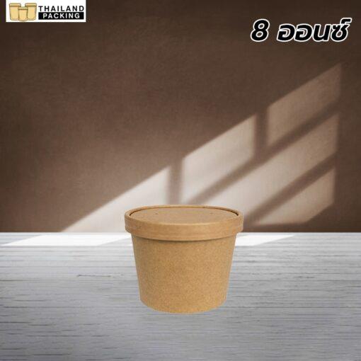 ถ้วยกระดาษคราฟท์ ถ้วยไอศครีมกระดาษ ถ้วยกระดาษทรงสูง สีน้ำตาล 8 oz