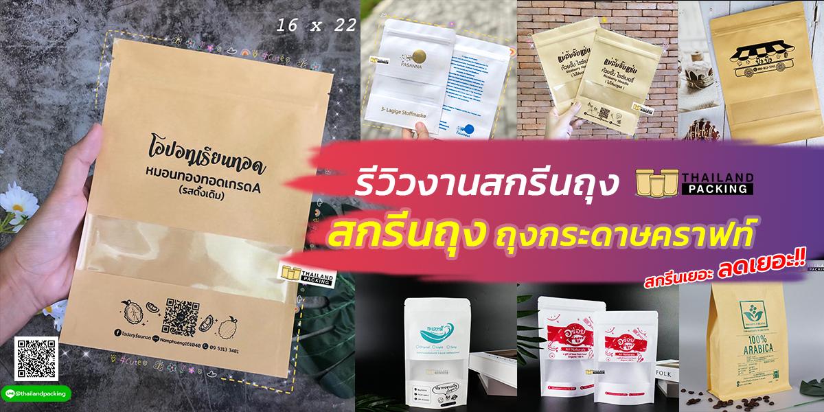 สกรีนถุง รีวิวงานสกรีน ถุงซิปล็อค รับออกแบบโลโก้ สร้างแบรนด์ by Thailand packing