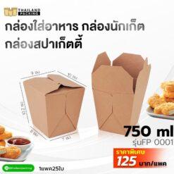 กล่องกระดาษ กล่องใส่อาหาร Take away กล่องนักเก็ต กล่องสปาเก็ตตี้ กระดาษคราฟท์ทึบ