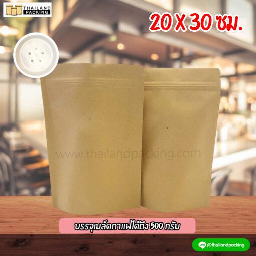 ถุงกาแฟ ถุงใส่เมล็ดกาแฟ ถุงใส่กาแฟ ถุงกระดาษคราฟท์ ถุงใส่ชา สกรีนถุง งานสกรีน ขนาด 20x30 ซม