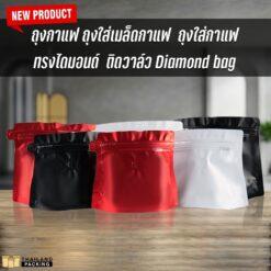 ถุงกาแฟ ถุงใส่เมล็ดกาแฟ ถุงใส่กาแฟ ทรงไดมอนด์ ติดวาล์ว Diamond bag ถุงฟอยด์ใส่กาแฟ มีซิปล็อค ตั้งได้