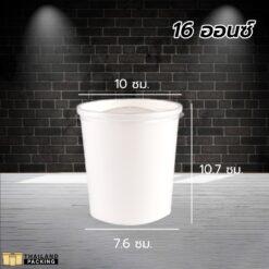 ถ้วยกระดาษคราฟท์ ถ้วยไอศครีมกระดาษ ถ้วยกระดาษทรงสูง ถ้วยซุป 16 oz