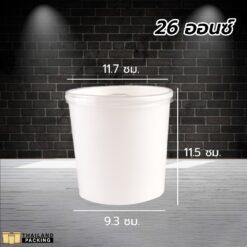 ถ้วยกระดาษคราฟท์ ถ้วยไอศครีมกระดาษ ถ้วยกระดาษทรงสูง ถ้วยซุป 26 oz