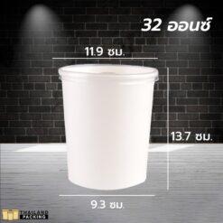 ถ้วยกระดาษคราฟท์ ถ้วยไอศครีมกระดาษ ถ้วยกระดาษทรงสูง ถ้วยซุป 32 oz