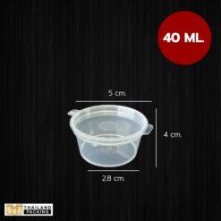 ถ้วยน้ำจิ้ม ถ้วยพลาสติก กระปุกน้ำจิ้ม กระปุกพลาสติก ถ้วยซอส กระปุกซอส