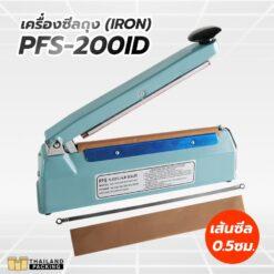 เครื่องซีลถุง PFS-200ID (IRON) เส้นซีลหนา 0.5 เซนติเมตร (8 นิ้ว)