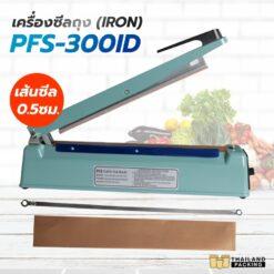 เครื่องซีลถุง PFS-300ID (IRON) เส้นซีลหนา 0.5 เซนติเมตร (12 นิ้ว)