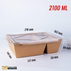กล่องข้าวกระดาษ กล่องไฮบริด กล่องกระดาษคราฟท์ ฝาใส 2100 ML (1)