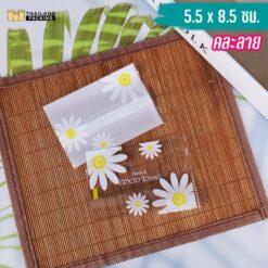 ถุงคุกกี้ ถุงใส่คุกกี้ ถุงใส่ขนม ซองซีล ซองซีลกลาง ลายเดซี่ DAISY ( 100 ใบ แพค )