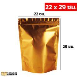 ถุงซิปล็อค ถุงใส่ขนม ถุงฟอยด์ ถุงเมทัลไลท์ สีทอง สกรีนถุง งานสกรีน 22x29 ซม.