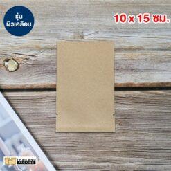 ซองซีล ซองซีล3ด้าน ซองฟอยด์ เนื้อคราฟท์ สกรีนถุง งานสกรีน 10x15 ซม