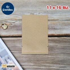 ซองซีล ซองซีล3ด้าน ซองฟอยด์ เนื้อคราฟท์ สกรีนถุง งานสกรีน 11x16 ซม