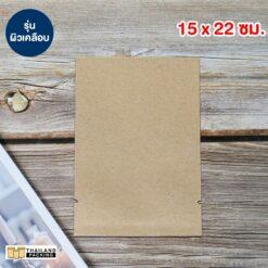 ซองซีล ซองซีล3ด้าน ซองฟอยด์ เนื้อคราฟท์ สกรีนถุง งานสกรีน 15x22 ซม