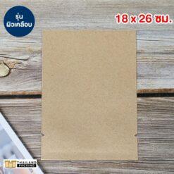 ซองซีล ซองซีล3ด้าน ซองฟอยด์ เนื้อคราฟท์ สกรีนถุง งานสกรีน 18x26 ซม