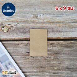 ซองซีล ซองซีล3ด้าน ซองฟอยด์ เนื้อคราฟท์ สกรีนถุง งานสกรีน 6x9 ซม