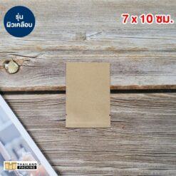 ซองซีล ซองซีล3ด้าน ซองฟอยด์ เนื้อคราฟท์ สกรีนถุง งานสกรีน 7x10 ซม