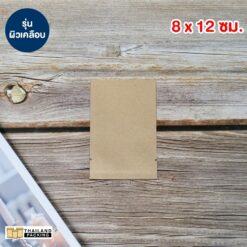 ซองซีล ซองซีล3ด้าน ซองฟอยด์ เนื้อคราฟท์ สกรีนถุง งานสกรีน 8x12 ซม
