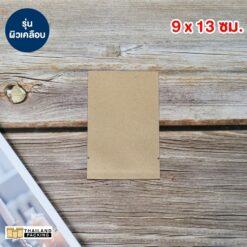 ซองซีล ซองซีล3ด้าน ซองฟอยด์ เนื้อคราฟท์ สกรีนถุง งานสกรีน 9x13 ซม