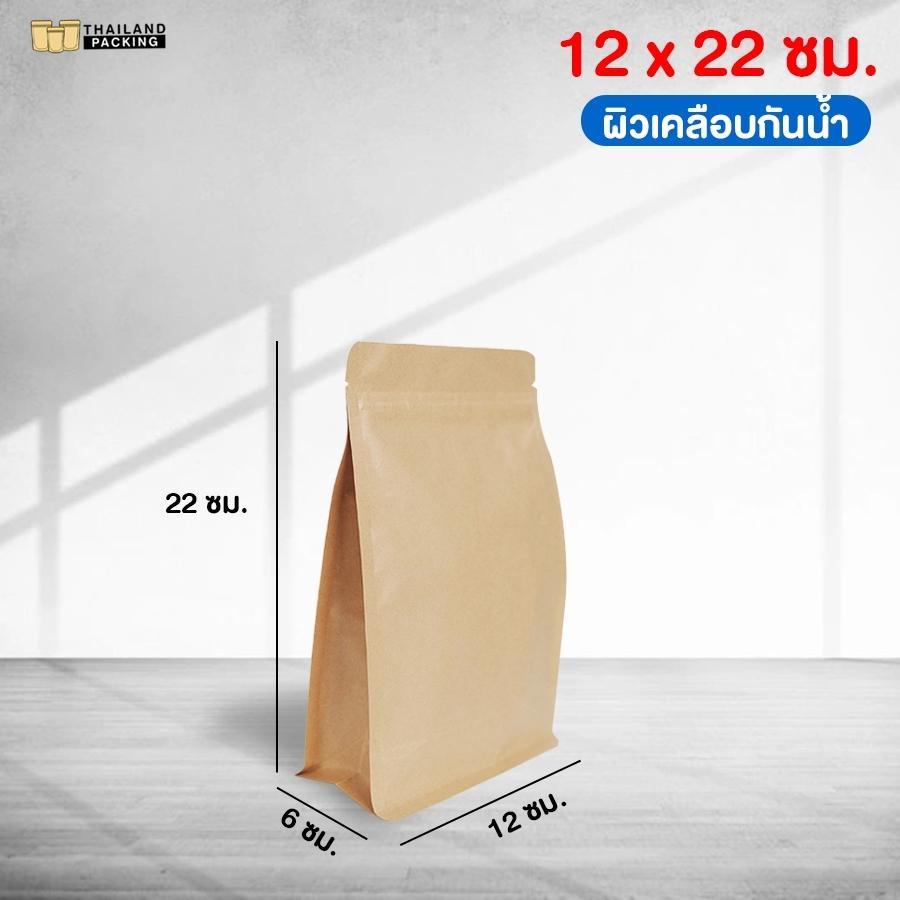 ถุงซิปล็อค ถุงคราฟท์ ถุงกระดาษคราฟท์ ถุงกระดาษคราฟท์สีน้ำตาล ขยายข้าง สกรีนถุง งานสกรีน ขนาด 12x22 ซม