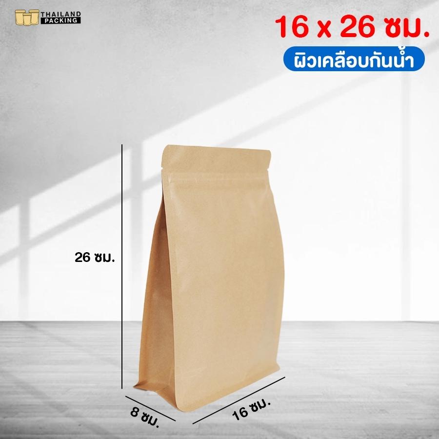 ถุงซิปล็อค ถุงคราฟท์ ถุงกระดาษคราฟท์ ถุงกระดาษคราฟท์สีน้ำตาล ขยายข้าง สกรีนถุง งานสกรีน ขนาด 16x26 ซม