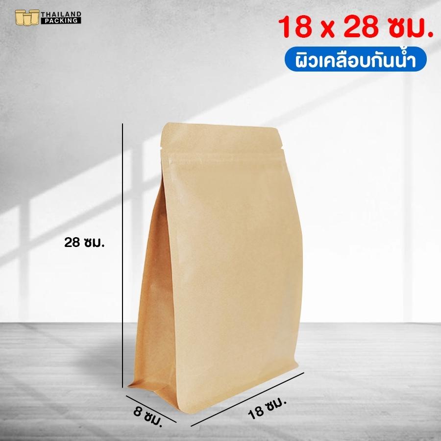 ถุงซิปล็อค ถุงคราฟท์ ถุงกระดาษคราฟท์ ถุงกระดาษคราฟท์สีน้ำตาล ขยายข้าง สกรีนถุง งานสกรีน ขนาด 18x28 ซม