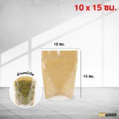 ถุงซิปล็อค ถุงคราฟท์ ถุงกระดาษคราฟท์ ถุงใส่อาหาร ถุงใส่ขนม สกรีนถุง งานสกรีน 10x15 ซม