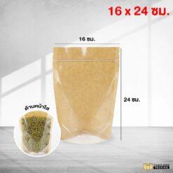 ถุงซิปล็อค ถุงคราฟท์ ถุงกระดาษคราฟท์ ถุงใส่อาหาร ถุงใส่ขนม สกรีนถุง งานสกรีน 16x24 ซม