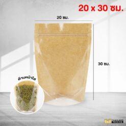 ถุงซิปล็อค ถุงคราฟท์ ถุงกระดาษคราฟท์ ถุงใส่อาหาร ถุงใส่ขนม สกรีนถุง งานสกรีน 20x30 ซม