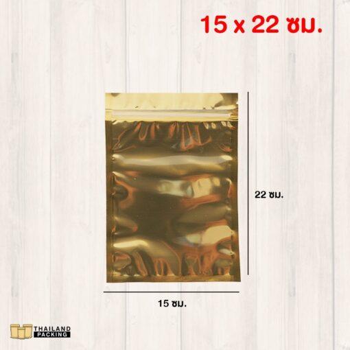 ถุงซิปล็อค ถุงฟอยด์ หน้าใสหลังทอง ตั้งไม่ได้ สกรีนถุง งานสกรีน สกรีนโลโก้ ขนาด 15x22 ซม