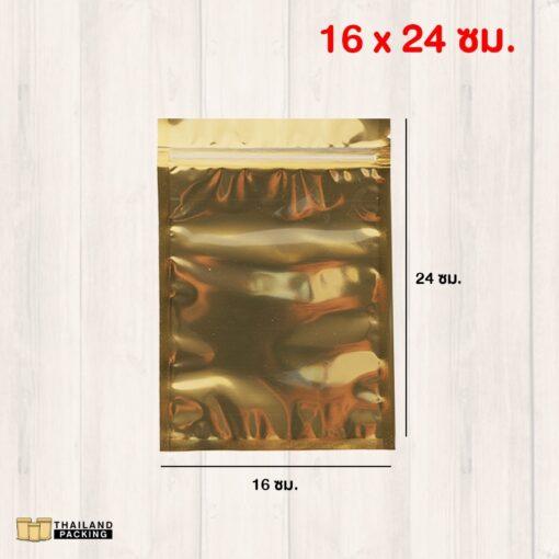 ถุงซิปล็อค ถุงฟอยด์ หน้าใสหลังทอง ตั้งไม่ได้ สกรีนถุง งานสกรีน สกรีนโลโก้ ขนาด 16x24 ซม