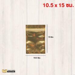 ถุงซิปล็อค ถุงฟอยด์ หน้าใสหลังทอง ตั้งไม่ได้ สกรีนถุง งานสกรีน สกรีนโลโก้ ขนาด 10.5x15 ซม
